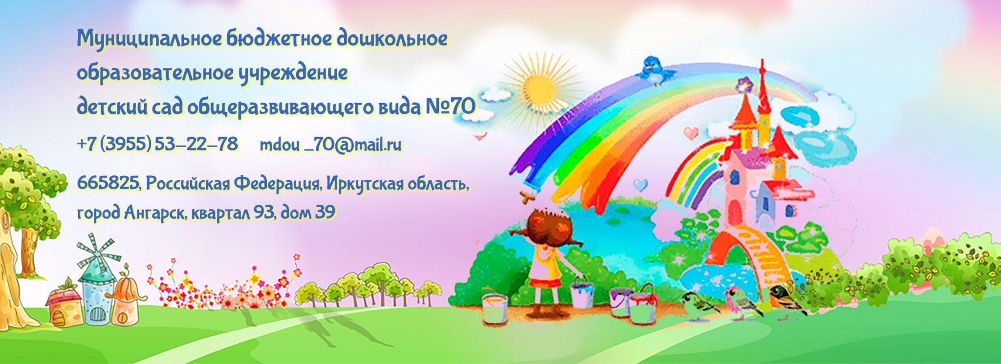 МБДОУ детский сад общеразвивающего вида №70